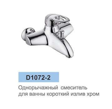 D1072-2 Смеситель для ванны