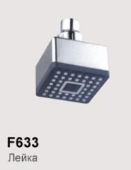 F633 Лейка полочная