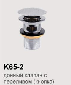 K65-2 Донный клапан нажимной