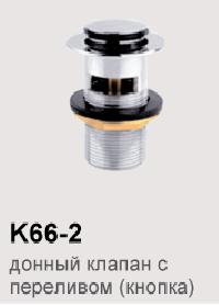 K66-2 Донный клапан нажимной