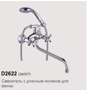 K6114-D-1 Смеситель для ванны