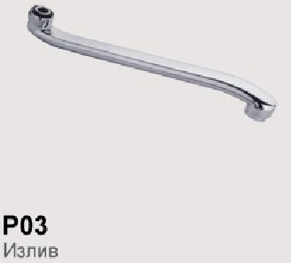 P03-15 Излив для смесителя